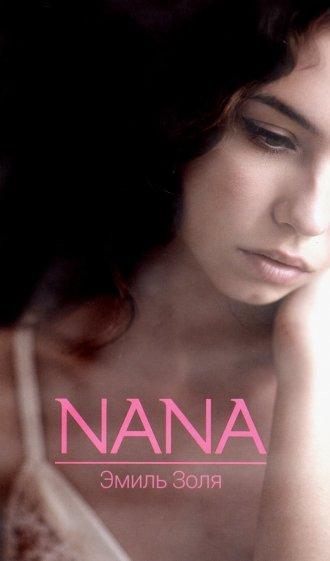 Nana, Золя Э.