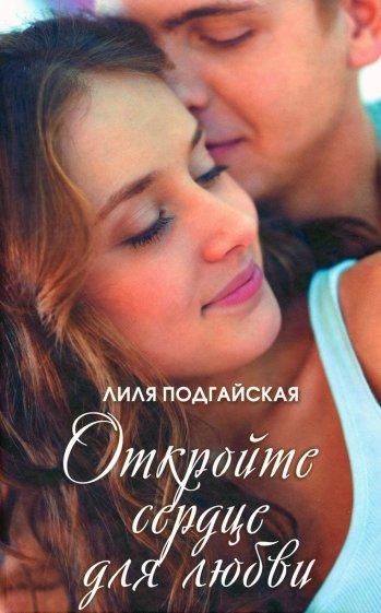 Откройте сердце для любви, Подгайская Л.