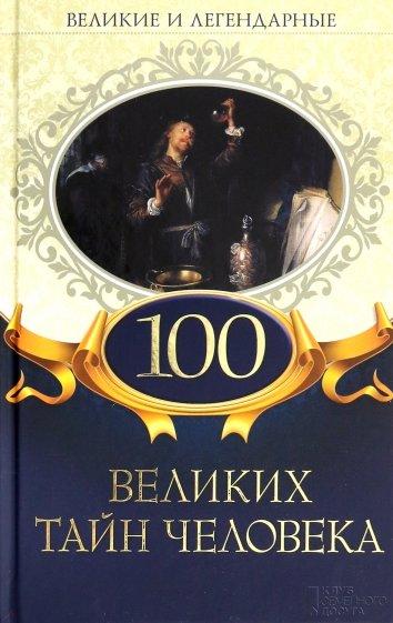 100 великих тайн человека, Трефилова Е. (ред.)