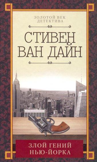 Злой гений Нью-Йорка, Ван Дайн С.