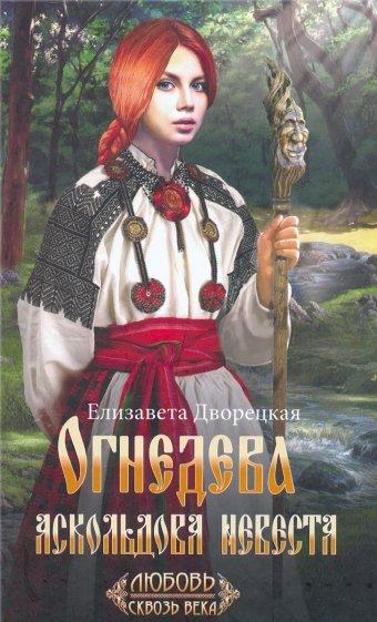 Огнедева: Аскольдова невеста, Дворецкая Е.