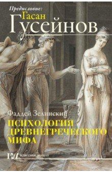 Психология древнегреческого мифа