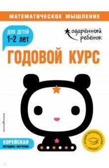 Купить Годовой курс. Для детей 1-2 лет (с наклейками), Эксмодетство, Знакомство с миром вокруг нас
