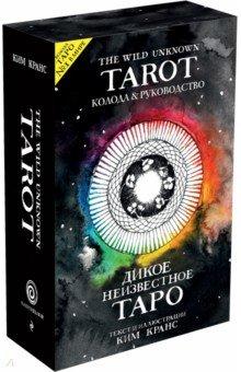 Дикое Неизвестное Таро (78 карт и руководство в подарочном футляре) (Кранс Ким)