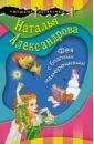 Фея с благими намерениями, Александрова Наталья Николаевна