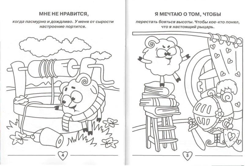 Иллюстрация 1 из 14 для Раскраска Смешарики №8 | Лабиринт ...