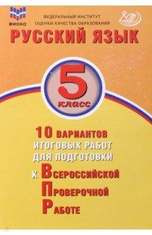 Русский язык. 5 класс. 10 вариантов итоговых работ для подготовки к ВПР