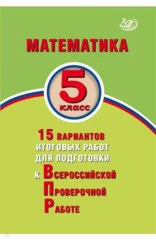Математика. 5 класс. 15 вариантов итоговых работ для подготовки к ВПР