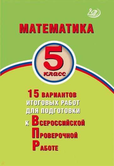 Математика 5кл 15 вар итог работ для подгот к ВПР, Виноградова О. А.