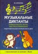 Музыкальные диктанты. Учимся писать легко, быстро. Подготовительные и первый классы ДМШ (+CD)