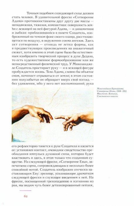 Иллюстрация 1 из 2 для История итальянского искусства в эпоху Возрождения. Курс лекций. Том 2. XVI столетие - Макс Дворжак | Лабиринт - книги. Источник: Лабиринт