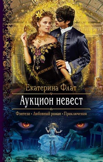 Аукцион невест, Флат Екатерина Владимировна