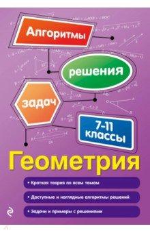 Геометрия. 7-11 классы. Виноградова Татьяна Михайловна
