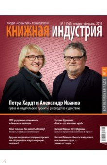 Журнал `Книжная индустрия` № 1 (161). Январь-февраль 2019.