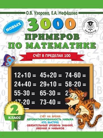 Математика. 2 класс. Счет в пределах 100. 3000 примеров, Узорова Ольга Васильевна