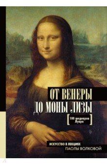 От Венеры до Моны Лизы. 100 шедевров Лувра. Нонте Серж