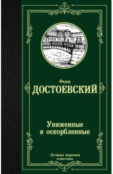 Униженные и оскорбленные. Достоевский Федор Михайлович