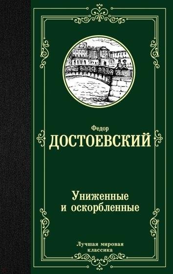 Униженные и оскорбленные, Достоевский Федор Михайлович