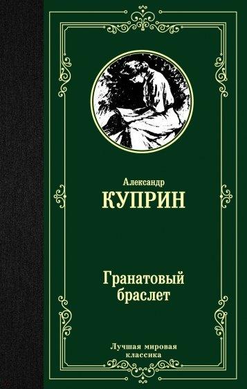 Гранатовый браслет, Куприн Александр Иванович