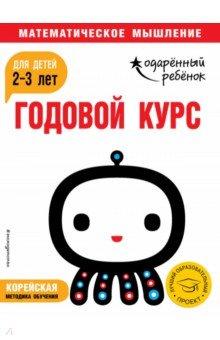 Годовой курс: для детей 2-3 лет (с наклейками).