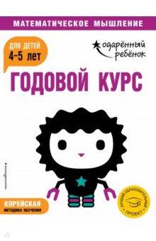 Годовой курс: для детей 4-5 лет (с наклейками).