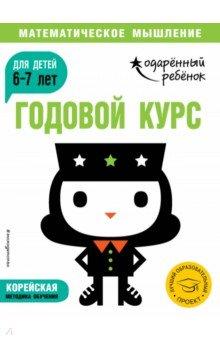 Годовой курс: для детей 6-7 лет (с наклейками).