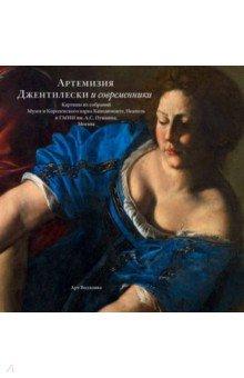 Артемизия Джентилески и современники. Картины из собраний Музея и Королевского парка Каподимонте.