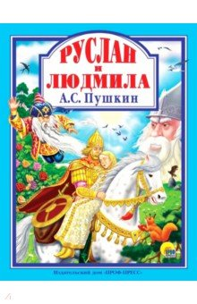 Руслан и Людмила. Пушкин Александр Сергеевич