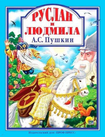 А.С. Пушкин. Руслан и Людмила, Пушкин Александр Сергеевич