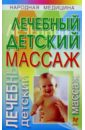 Фенлар Катерина Лечебный детский массаж