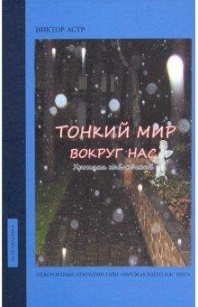 Тонкий мир вокруг нас. Хроники наблюдений, Астр Виктор, ISBN 9785997349776, Спутник+ , 978-5-9973-4977-6, 978-5-997-34977-6, 978-5-99-734977-6 - купить со скидкой