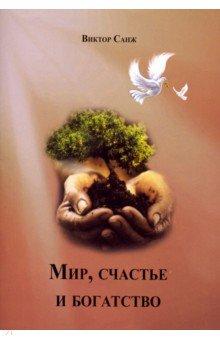 Купить Мир, счастье и богатство, Спутник+, Современные сказки зарубежных писателей