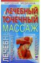 Фенлар Катерина Лечебный точечный массаж