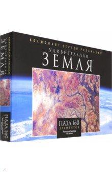 Пазл-160 Йилгарн и Пилбара, Австралия (04563), ISBN 4680293045634, Оригами , 468-0-2930-4563-4, 468-0-293-04563-4, 468-0-29-304563-4 - купить со скидкой