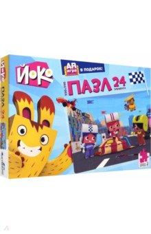 Йоко. Пазл-24 Большие гонки (04636), ISBN 4680293046365, Оригами , 468-0-2930-4636-5, 468-0-293-04636-5, 468-0-29-304636-5 - купить со скидкой