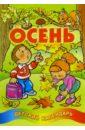 Скачать Осень Детский календарь Литера Раскраска Бесплатно