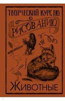 Творческий курс по рисованию. Животные, Грей Мистер, ISBN 9785171125493, АСТ , 978-5-1711-2549-3, 978-5-171-12549-3, 978-5-17-112549-3 - купить со скидкой