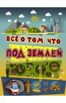 Всё о том, что под землей, Ликсо Вячеслав Владимирович, ISBN 9785171074616, АСТ , 978-5-1710-7461-6, 978-5-171-07461-6, 978-5-17-107461-6 - купить со скидкой