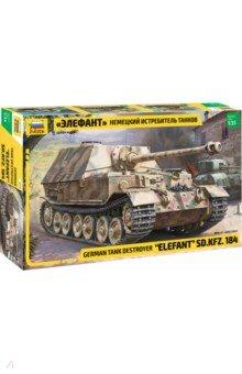Купить Немецкий истребитель танков Элефант (3659), Звезда, Бронетехника и военные автомобили (1:35)