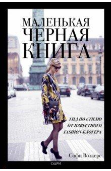 Маленькая черная книга. Гид по стилю от известного fashion-блогера, Волкерс Софи, ISBN 9785040943593, ОДРИ , 978-5-0409-4359-3, 978-5-040-94359-3, 978-5-04-094359-3 - купить со скидкой