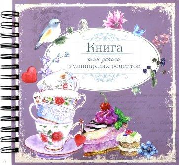 Книга для записи кулинарных рецептов Вид1 (3874)