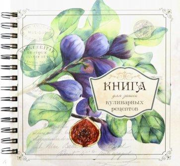 Книга для записи кулинарных рецептов Вид3 (3898)