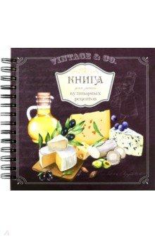 Книга для записи кулинарных рецептов. Вид 5 (3911)