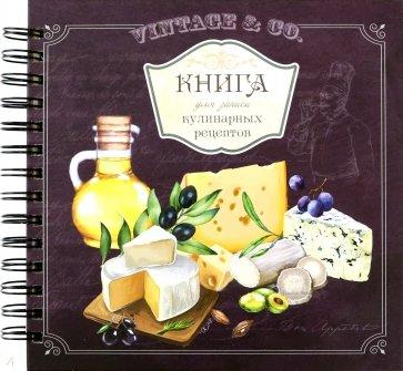 Книга для записи кулинарных рецептов Вид5 (3911)