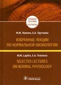 Избранные лекции по нормальной физиологии