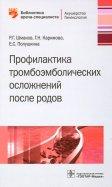 Профилактика тромбоэмболических осложнений после родов