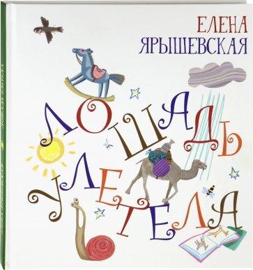 Лошадь улетела (с автографом), Ярышевская Елена Николаевна