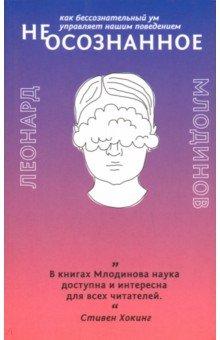 (Не)осознанное. Как бессознательный ум управляет нашим поведением, Млодинов Леонард, ISBN 9785907056046, Livebook , 978-5-9070-5604-6, 978-5-907-05604-6, 978-5-90-705604-6 - купить со скидкой
