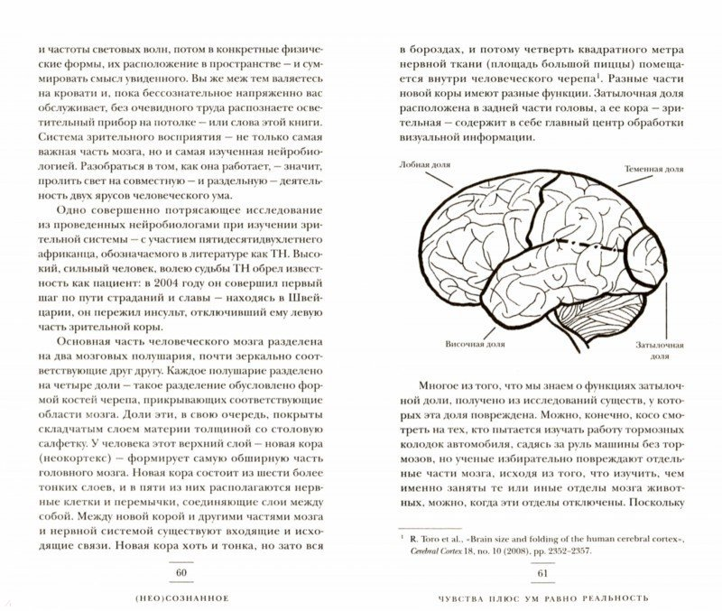 Иллюстрация 1 из 7 для (Не)осознанное. Как бессознательный ум управляет нашим поведением - Леонард Млодинов | Лабиринт - книги. Источник: Лабиринт