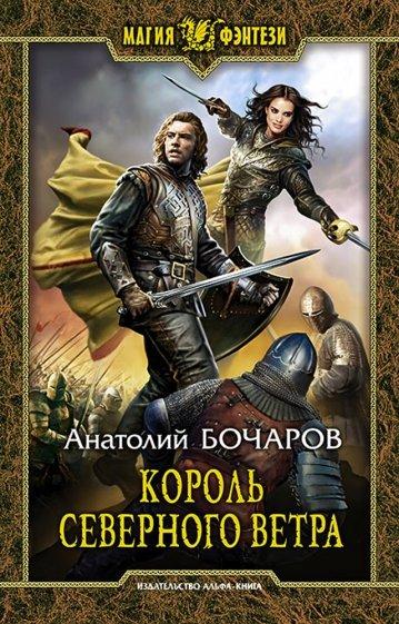 Король северного ветра, Бочаров Анатолий